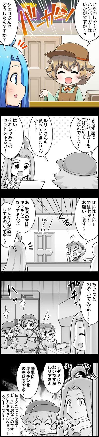 4koma_079.jpg
